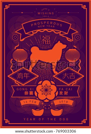 chinese new year of the dog greetings template vector/illustration with chinese words that mean 'wishing you prosperity', 'happy new year', 'blessing'