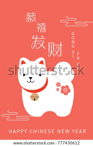 chinese new year of the dog greetings template vectorillustration with chinese words that mean