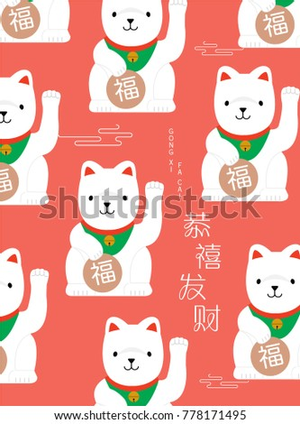 Chinese new year dog greetings template stock vector 778171495 chinese new year of the dog greetings template vectorillustration with chinese words that mean m4hsunfo
