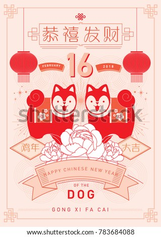 Chinese new year dog greetings template stock vector 783684088 chinese new year of the dog greetings template vectorillustration with chinese words that mean m4hsunfo