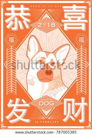 Chinese new year dog greetings template stock vector 787005385 chinese new year of the dog greetings template vectorillustration with chinese words that mean m4hsunfo