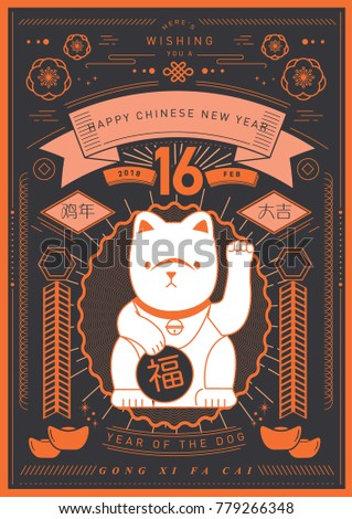 Chinese new year dog greetings template stock vector 2018 chinese new year of the dog greetings template with chinese words that mean blessing m4hsunfo