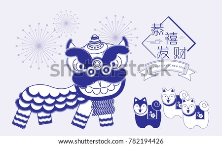 chinese new year of the dog lion dance greetings template vector/illustration with chinese words that mean 'wishing you prosperity'