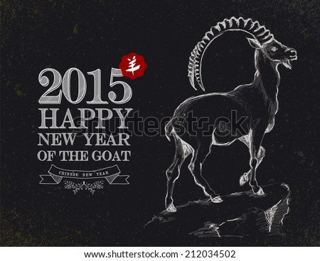 Chinese New Year of the Goat 2015 blackboard vintage style and hand drawn animal composition. EPS10 vector file organized in layers for easy editing. - stock vector