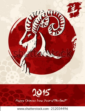 Chinese New Year of the Goat 2015 calligraphy and hand drawn animal composition. EPS10 vector file organized in layers for easy editing. - stock vector