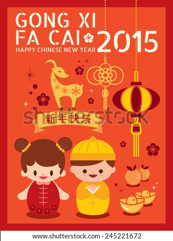 "Chinese new year of the goat 2015 design elements with ""Gong xi fa cai"