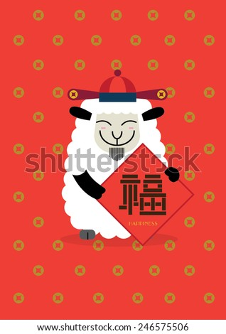 Chinese New Year of the Goat 2015 /Greeting card (chinese character: happiness in english) - stock vector