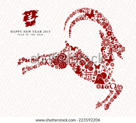 Chinese New Year of the Goat 2015 greeting card. Sheep shape with eastern elements composition. Vector file organized in layers for easy editing. - stock vector