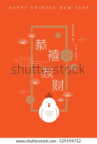 chinese new year of the rooster greetings template vector/illustration chinese character that means wishing you prosperity