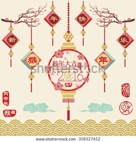 Chinese New Year Ornament collection.Translation of Chinese Calligraphy main: Monkey and Vintage Monkey Chinese Calligraphy. Red Stamp: Vintage Monkey Calligraphy - stock vector