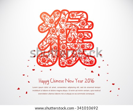 chinese new year 2016 - papercut - stock vector
