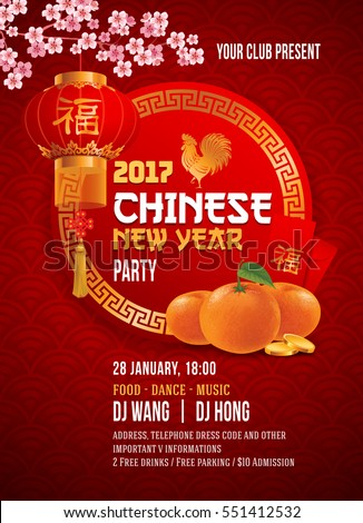 Chinese New Year party design template with chinese symbols of lucky and in oriental style. Characters on lantern are mean Good fortune. Vector illustration.