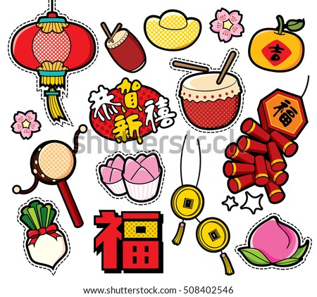 Chinese New Year patch badges with lantern, drum and other elements. Translation of Chinese text: Prosperity and Wealth, Good Fortune. Set of stickers, pins, patches in cartoon comic style.