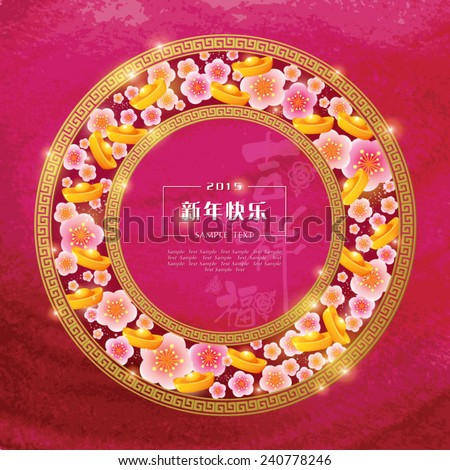 Chinese New Year plum blossom with ingots Background. Translation of Calligraphy: 'Good fortune' ,'Propitious', 'Chinese New Year'. - stock vector