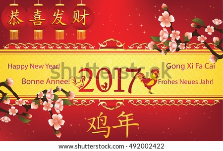 Chinese New Year 2017, printable greeting card. Text translation: Happy New Year (Chinese, English, French, German); Chinese script: Year of the Rooster.