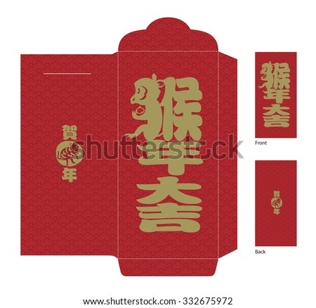 Chinese New Year red packet (ang pau) design with die-cut. Monkey year chinese zodiac symbol / Chinese character for Translation: All the best and bring along with happiness.  - stock vector