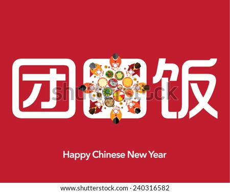 Chinese New Year Reunion Dinner Vector Design (Chinese Translation: Chinese New Year Reunion Dinner) - stock vector