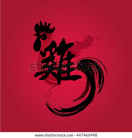 chinese new year 2017 rooster calligraphy design chinese word mean rooster - When Is Chinese New Year 2017