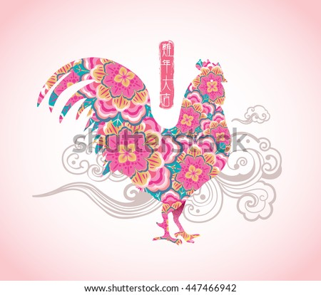 "Chinese New Year 2017 rooster design. The Chinese word mean ""the year of the rooster with prosperity""."