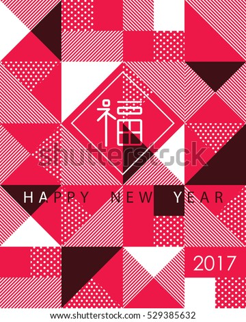 "chinese new year 2017/ Rooster year/ greeting card. Chinese character - ""FU"" it means blessing and happiness in Chinese."