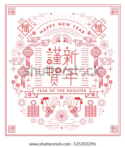 Chinese New Year 2017/ Rooster year/ greeting card. Rooster of Illustration. Translation of chinese character is Happy New Year.