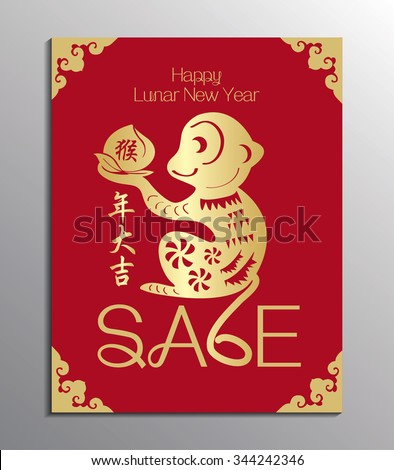 Chinese New Year sale design template / Chinese zodiac: monkey Chinese paper cut arts / Chinese wording translation:2016 year of the monkey - stock vector