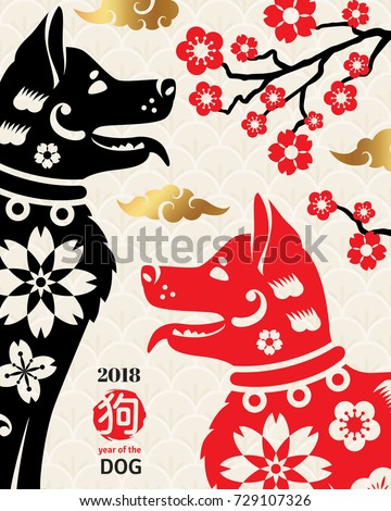Chinese New Year Symbol, 2018 Year of Dog. Vector illustration. Greeting Card with Zodiac Sign, Sakura Flowers, Clouds on Chinese Ornate Background. Hieroglyph Translation: Dog