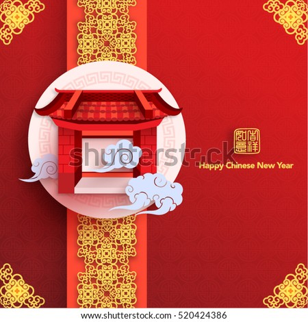 Chinese New Year Temple Conceptual Vector Design (Chinese Translation: Prosperity)