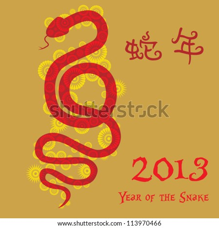 Chinese New Year: The Chinese Zodiac - Year of the Snake 2013 with Chinese word - Snake year - stock vector