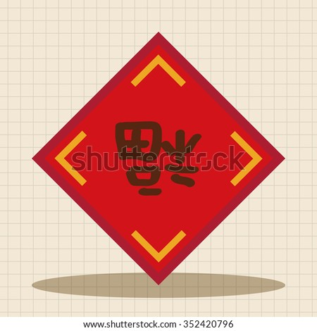 "Chinese New Year theme elements, Chinese couplets with Chinese word fu means "" wish fortune and lucky comes"" - stock vector"