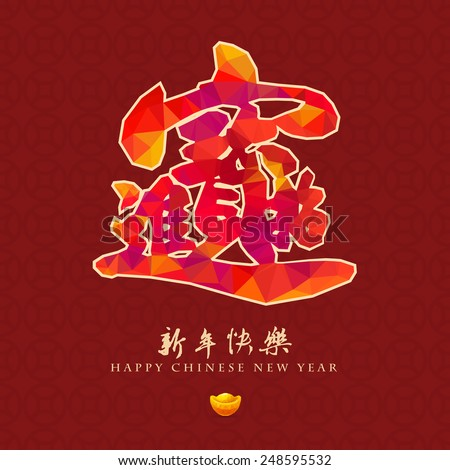 Chinese New Year traditional symbols: Money and treasures will be plentiful. greeting card design  with low poly style.Chinese character  meant  is happy Chinese new year. - stock vector