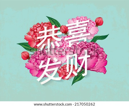 Chinese new year typography peonies vector/illustration with chinese characters that reads have a prosperous new year - stock vector