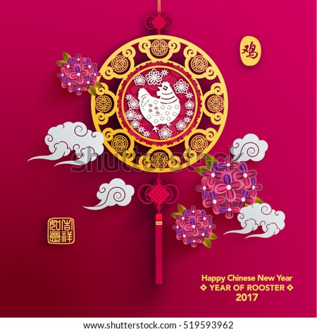chinese new year 2017 vector design stock vector 519593962