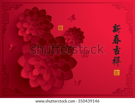 Chinese New Year. Vector Paper Graphic of Blossom. Translation of Stamp: Wealth, Lucky, Congratulate. Translation of Calligraphy: An auspicious new year. - stock vector