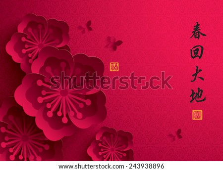 Chinese New Year. Vector Paper Graphic of Plum Blossom. Translation of Stamp: Blessing, Wealth. Translation of Calligraphy: Spring return to the earth.  - stock vector