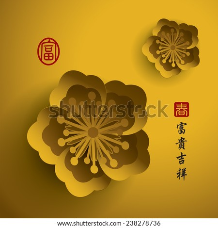 Chinese New Year. Vector Paper Graphic of Plum Blossom. Translation of Stamp : Wealth, Spring. Translation of Calligraphy: Wealth and good fortune. - stock vector
