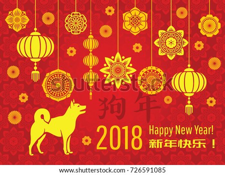 chinese new year 2018 wallpaper asian stock vector 2018 726591085