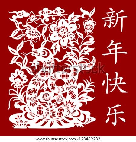 Chinese New Year wish 2013 (year of the snake) - stock vector