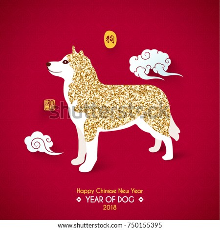 Chinese New Year 2018 Year Dog Stock-Vektorgrafik 750155395 ...
