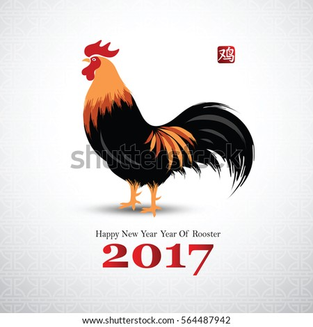 Chinese new year 2017, year of rooster and Chinese character translate rooster,vector illustration