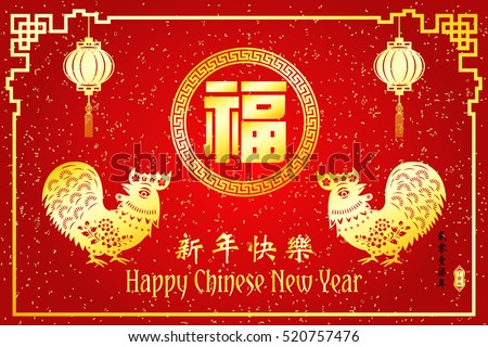 how to say happy chinese new year in chinese characters