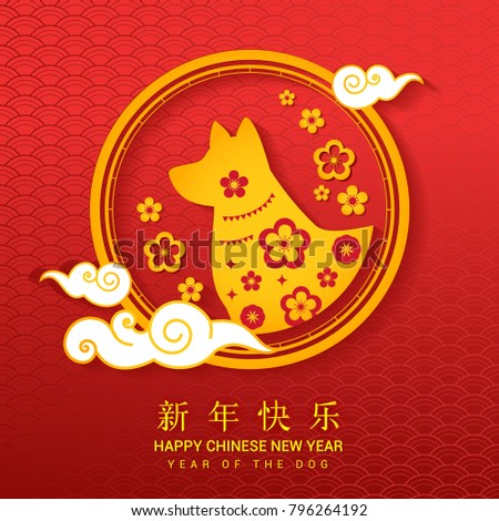chinese new year research papers The lunar new year is fast approaching celebrate this new start by sending this beautiful chinese new year card to your family and friends as the holiday approaches, send this chinese new year card to celebrate all the best parts of the new year celebration the decorated paper fans, crackling.
