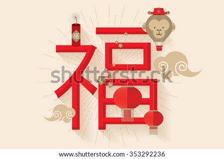 chinese new year year of the monkey vector/illustration with chinese characters that read fortune - stock vector