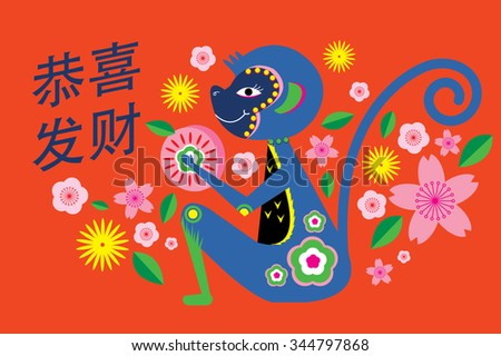 chinese new year year of the monkey with chinese character that means wishing you prosperity vector - Chinese New Year Year Of The Monkey