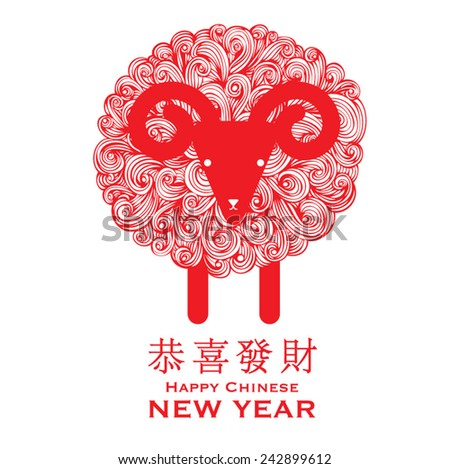 chinese new year year of the ram/goat/sheep vector/illustration with chinese character that reads wishing you prosperity - stock vector