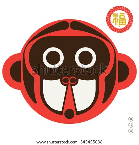 Chinese Opera mask/ Year of Monkey 2016/ Chinese Stamping design/ Japanese style of monkey design/ Label design/ Paper art/ Translation: Fortune & very lucky year/ God of Monkey