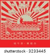Chinese Paper Cut Design of Rowing dragon boat during Chinese dumpling festival. - stock