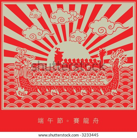 Chinese Paper Cut Design of Rowing dragon boat during Chinese dumpling festival.