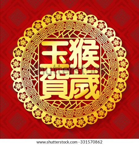 Chinese paper cut out monkey as symbol of 2016 mean monkey Zodiac / Jade Monkey congratulate new year