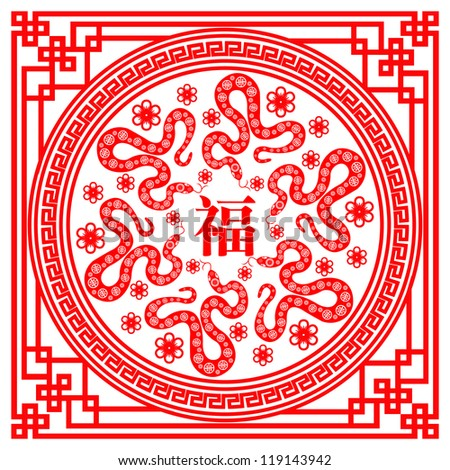 "Chinese paper cut out snake as symbol of 2013 / Snake year 2013. Chinese zodiac symbol (  a wording is  ""good fortune""  )"
